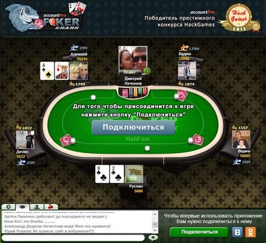Программу чтобы видеть карты игроков в покере