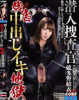 CORE-044 Living Hell Hatano Yui Out Undercover Investigator Brutality In