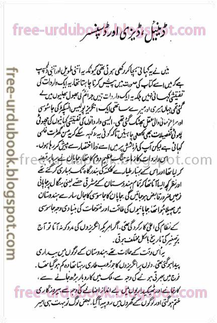 Mujram Ya Jange Azadi Kay Bero By Ahmad Yaar Khan