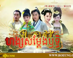 [ Movies ] Hang Somdeng Rith - Chinese Drama In Khmer Dubbed - Khmer Movies, chinese movies, Series Movies