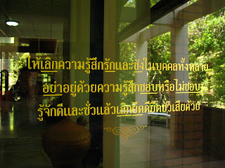 พิพิธภัณฑ์ พระโพธิญาณเถร วัดหนองป่าพง