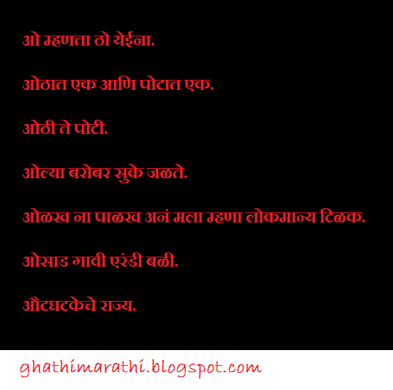 marathi mhani starting from a4