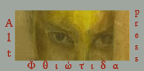 Altpress ΦΘΙΩΤΙΔΑ