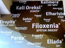 תירגום מילים שימושיות ביוונית