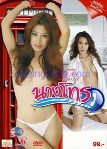 Nang T r (2012)