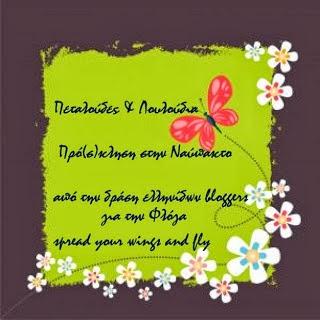 774 Πεταλούδες & Λουλούδια!!!!!!!