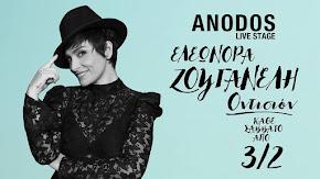 """Η Ελεωνόρα Ζουγανέλη στο """" ANODOS live stage"""" από 3 Φεβρουαρίου"""