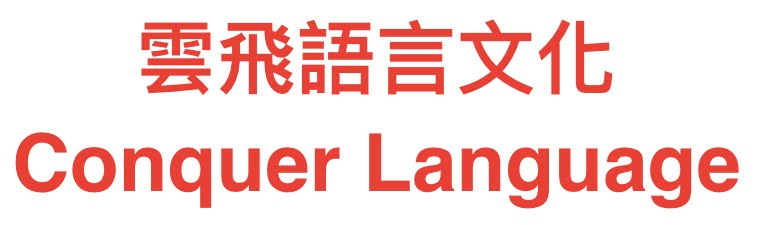 Conquer Language 雲飛語言文化