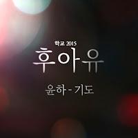 Download Lirik Lagu Younha – Pray (OST. Who Are You: School 2015 part 5)