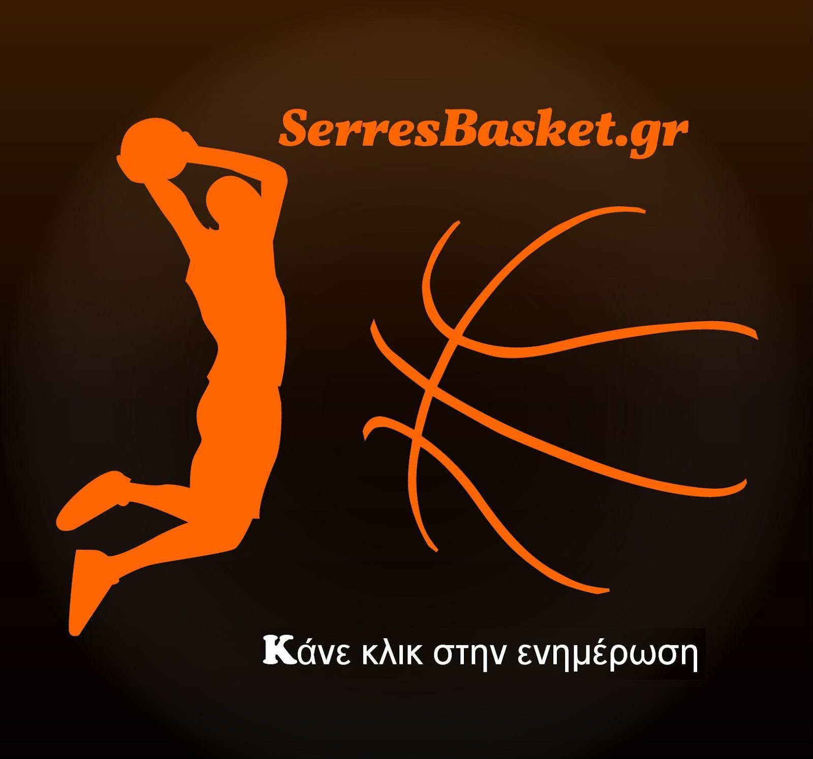 SerresBasket.gr