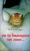 """""""Για τα δικαιώματα των ζώων"""" του Κώστα Τσίπηρα. Έκδοση 1994!"""