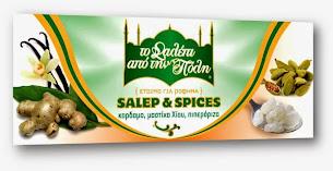 """""""Το Σαλέπι από την Πόλη"""" με κάρδαμο, μαστίχα Χίου και πιπερόριζα :"""