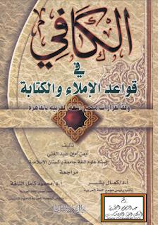الكافي في قواعد الإملاء والكتابة (وفقاً لقرارات مجمع اللغة العربية بالقاهرة)