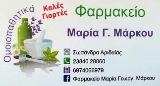 ΦΑΡΜΑΚΕΙΟ ΜΑΡΙΑ Γ. ΜΑΡΚΟΥ