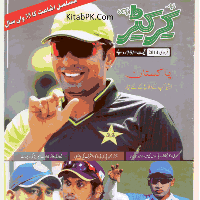 Cricket magzine Free download Feb 2014