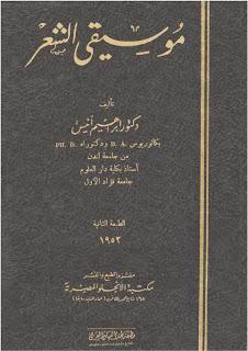 كتاب موسيقى الشعر - إبراهيم أنيس