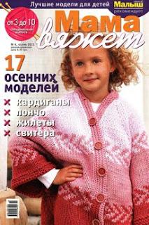 Мама вяжет Спецвыпуск №6 2011