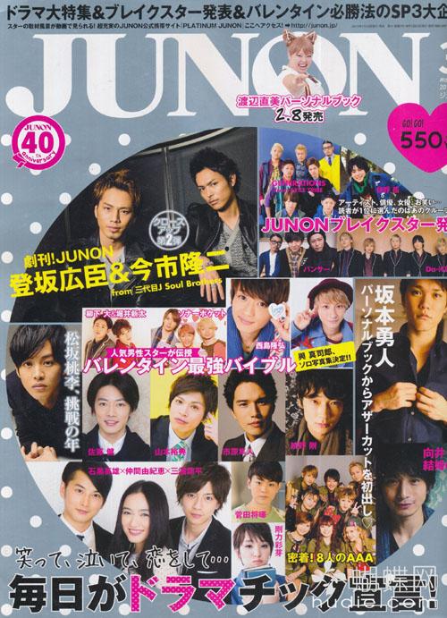 JUNON (ジュノン) March 2013 jmagazines