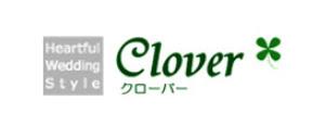 ウェディングプランナークローバー(Clover)
