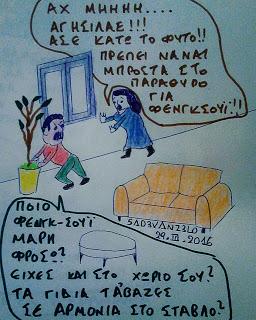 ΦΕΝΓΚ - ΣΟΥΙ