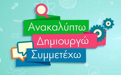 Ψηφιακές Βιβλιοθήκες και Υπηρεσίες