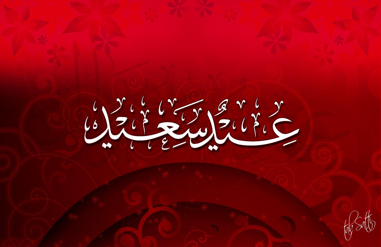 Wallpaper World Eid Mubarak Wishes