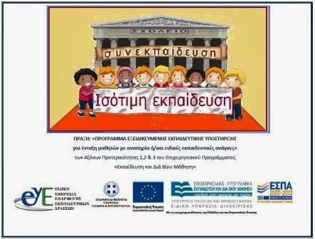ΕΣΠα 2007-2013 - Συνεκπαίδευση