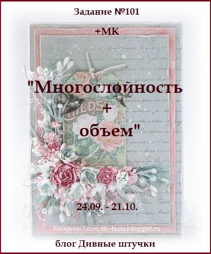 http://divnyeshtuchki.blogspot.de/2014/09/101.html