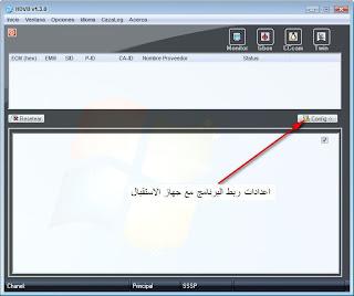 برنامج HDVB لتشغيل الشيرنج Gbox 13.jpg