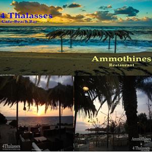 4 Τhalasses & Ammothines                  -   ΣΤΟ ΑΠΕΡΑΝΤΟ ΓΑΛΑΖΙΟ ΤΟΥ ΙΟΝΙΟΥ