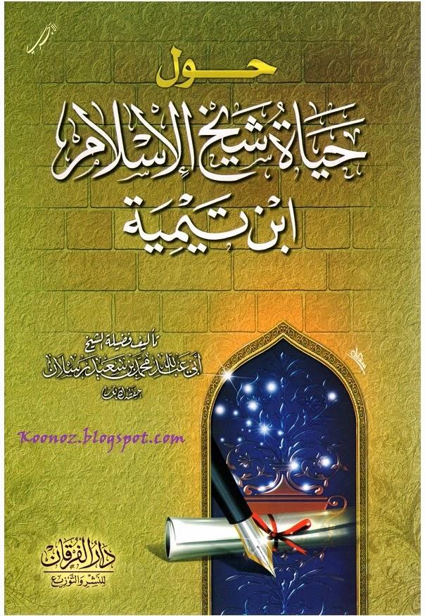 http://koonoz.blogspot.com/2015/01/hawla-hayat-ibntaymiya-pdf.html