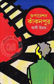 Operation Kakon Pur by Ali Imam (Bangla PDF)