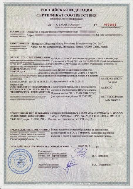 http://www.intergost.com/fr/rostest-leader-de-certification/