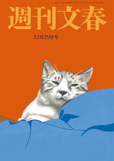 週刊文春 2016年12月29日号
