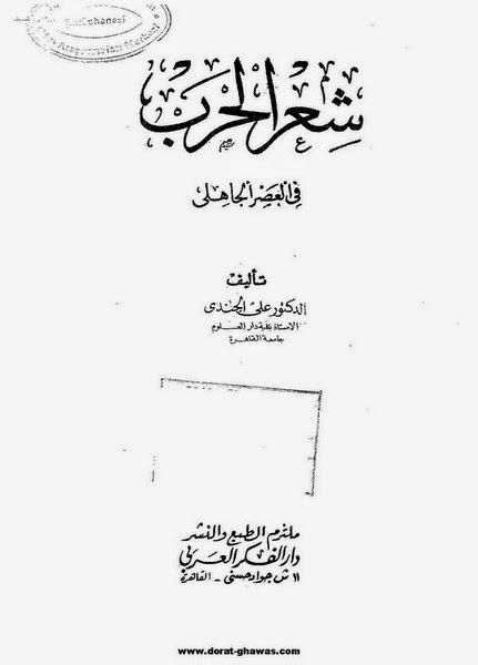 شعر الحرب في الشعر الجاهلي - علي الجندي pdf