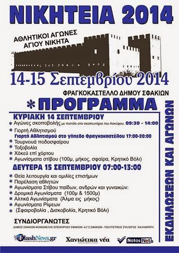 Nikitia 2014 Poster - Αφίσα Νικήτεια 2014