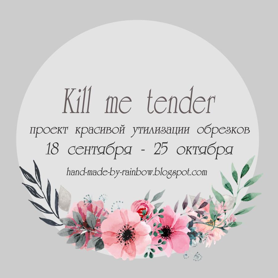 """CП """"Kill me tender"""""""