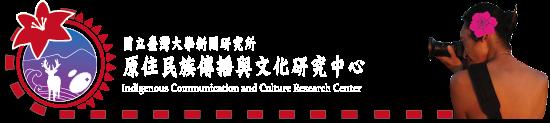 原住民族傳播與文化研究中心