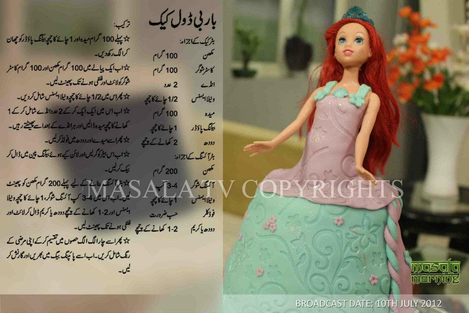 Barbie Doll Cake Recipe In Urdu