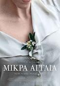 Mikra Anglia (Dos hermanas y un amor) (2013)