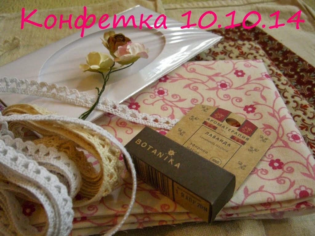 Моя конфетка до 10 октября