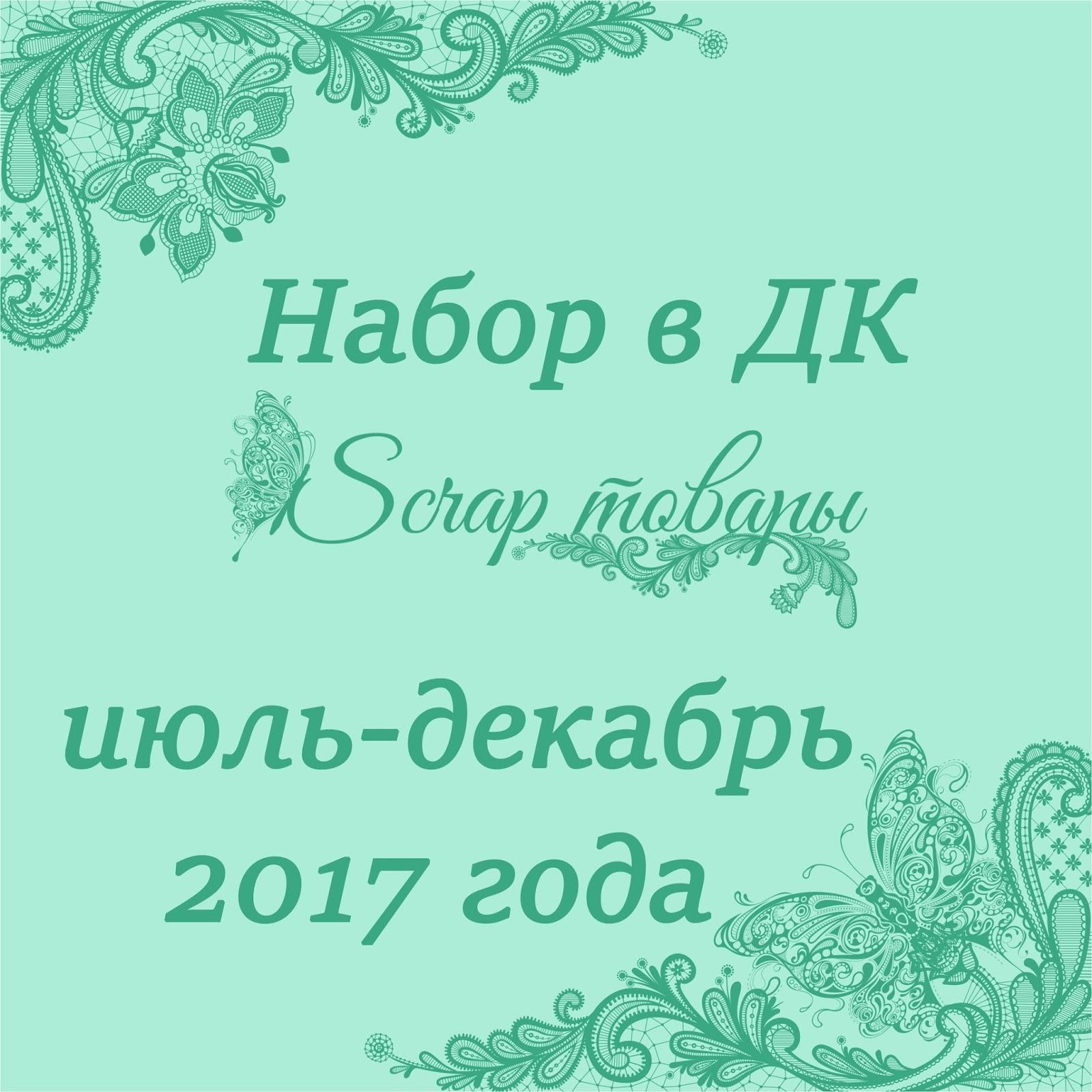 Набор в ДК июль-декабрь 2017