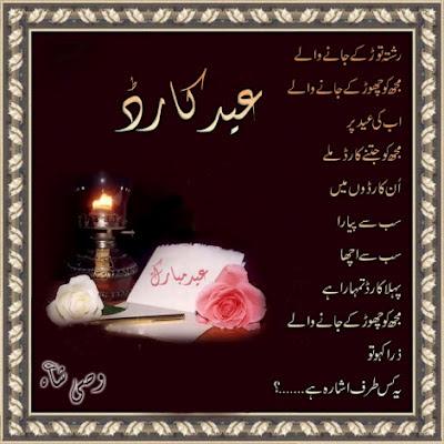 Eid-cards-Poetry-pics-photos