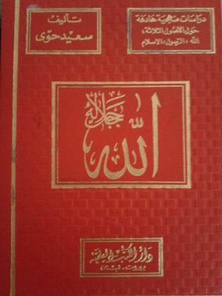 كتاب الله جل جلاله للشيخ سعيد حوى pdf