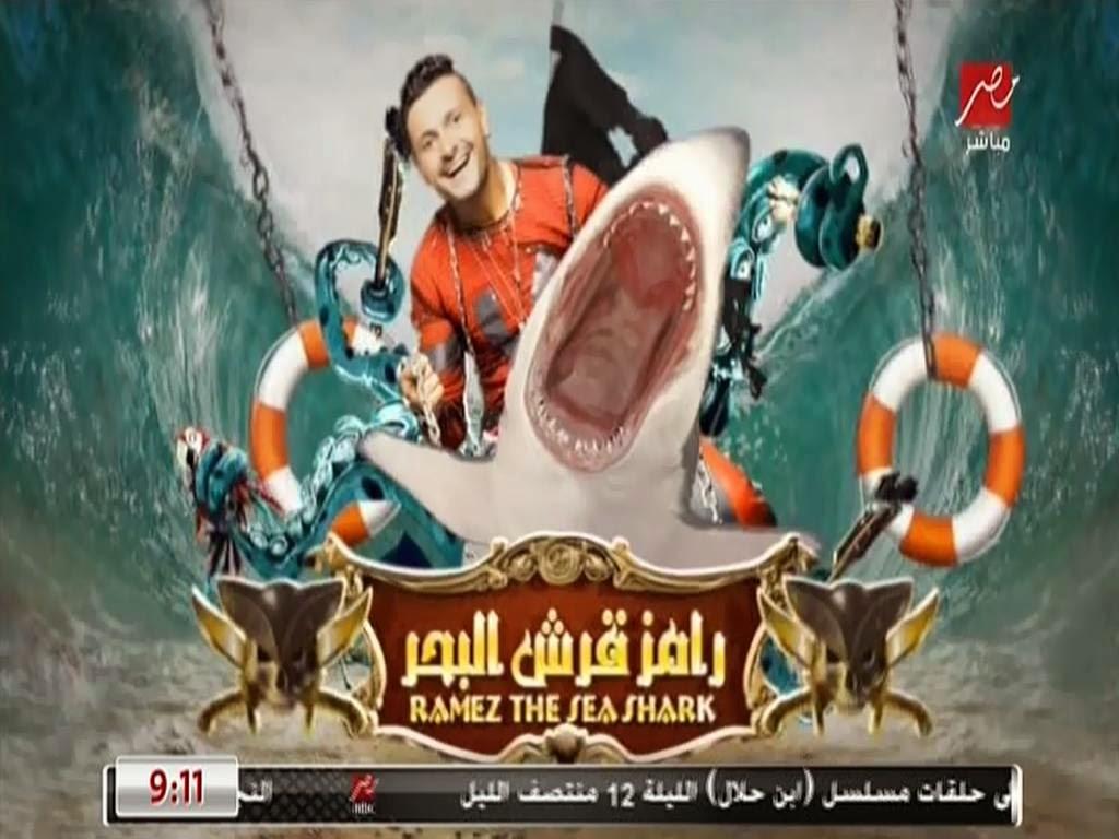 http://www.mazika4way.com/2014/07/ramez-qersh-elbahr-9.html