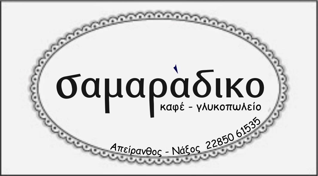 ΣΑΜΑΡΑΔΙΚΟ