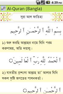 Download Bangla Al-Quran Android Application