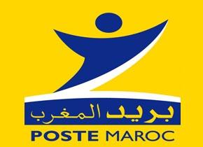 بريد المغرب مباراة توظيف 100 ساعي للبريد. آخر أجل هو 21 غشت 2015