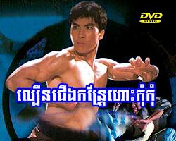 [ Movies ] Lboeurn cheng kantrai hos kom kom - Khmer Movies, chinese movies, Short Movies -:- [ 1 end ]