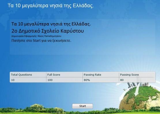 http://2dim-karyst.eyv.sch.gr/geografia/quiz10nisia.swf